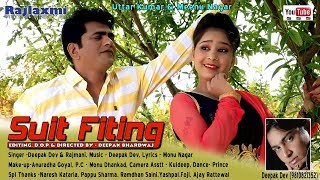 सूट फिटिंग    Suit Fitting Karwaya    Uttar Kumar & Meenu Nagar    Superhit Song