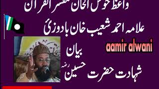 Allama Molana Ahmad Shoaib Khan Bayan Shahadat e Husain Ra