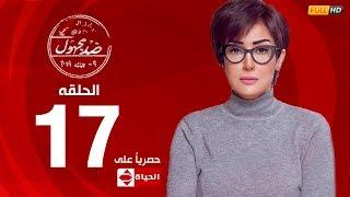مسلسل ضد مجهول بطولة غادة عبد الرازق – الحلقة السابعة عشر 17 | (Ded Maghool (EP17