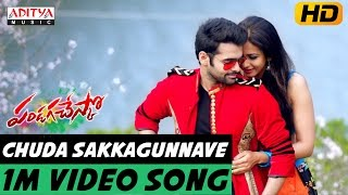 Chuda Sakkagunnave 1m Video Song ||Pandaga Chesko Movie Video Songs || Ram, Rakul Preet Singh