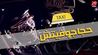 أنواع سائقى التاكسي فى مصر