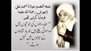 Surah Humaza Mufti Abdullah Shah Sahib pushto bayan and tadrees and tarjuma