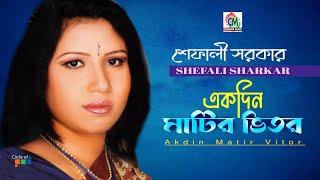 Shefali Sharkar - O Momin Vai ре | Doyalgo