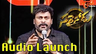 Chiranjeevi Speech at Sarrainodu  Audio Launch  || Allu Arjun || Rakul Preet