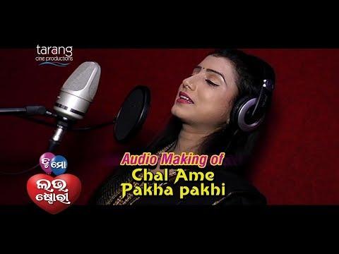 Audio Making of Song || Chal Ame || TU MO LOVE STORY || Odia Film 2017 || Swaraj, Bhumika ||TCP