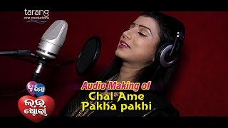 Audio Making of Song || Chal Ame || TU MO LOVE STORY || Odia Film 2017 || Swaraj, Bhumika ||TCP