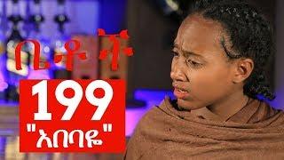 "Betoch Comedy Ethiopian Series Drama Episode 199 ""አበባዬ"""