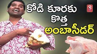 Bithiri Sathi Turns Brand Ambassador For Chicken | Teenmaar News | V6 News