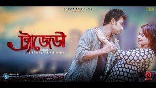 Tragedy- ট্র্যাজেডি  Bangla New Telefilm Trailer  Directed By Ashraful Hossain Sumon 2018 Full HD