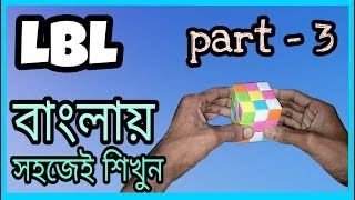 Easiest Way To Solve Rubik's Cube Bangla Tutorial part 3/3