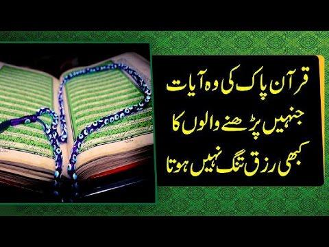 قرآن پاک کی وہ آیات جنہیں پڑھنے والوں کا کبھی رزق تنگ نہیں ہوتا