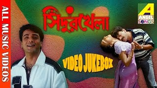 Sindoor Khela । সিন্দূর খেলা । Bengali Film Songs | Video Jukebox । Udit Narayan । Alka Yagnik