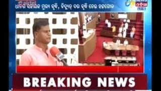 Odisha Assembly adjourned for 1 hour - Etv News Odia