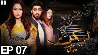 Lakin Episode 7 | Aplus ᴴᴰ - Best Pakistani Dramas