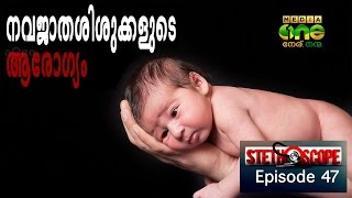Stethoscope - Newborn Baby Health | നവജാത ശിശുക്കളുടെ ആരോഗ്യം (Episode 47)