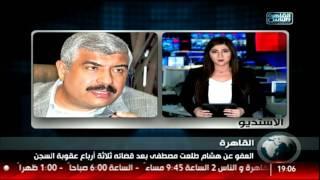 نشرة أخبار السابعة مساءا من القاهرة والناس