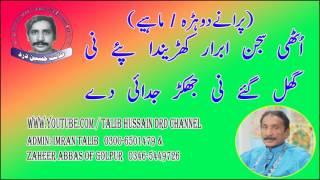 Talib Hussain Dard | Dhore Mahiye | Jog