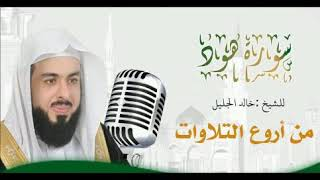 حصري سورة هود بأداء يريح القلوب للشيخ خالد الجليل بجودة عالية