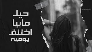 اغاني عراقيه 2018 | اختنق يوميه | نسخه بطيئه