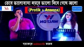 Tor Valobasha Noyre Valo by Ananna & Protik Hasan    তোর ভালোবাসা নাইরে ভালো