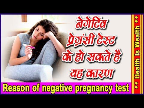 नेगेटीव  प्रेगनेंसी के क्या क्या कारण होते है  Reason of negative pregnancy test