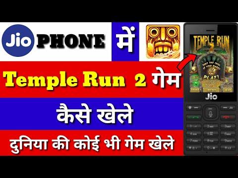 Xxx Mp4 Jio Phone Me Temple Run 2 Game Kaise Khele How To Play Online Games In Jio Phone 3gp Sex