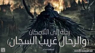 رحلة الي اللامكان والرحال غريب السجان  - قصص جن - محمد حسام - horror stories