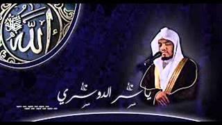 ياسر الدوسري وقل جاء الحق وزهق الباطل تلاوه تهز الجبال