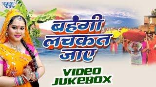 Bahangi Lachkat Jaye Anu Dubey Video JukeBOX Bhojpuri Chhath Geet 2016 New