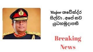 Major ශවේන්ද්ර සිල්වා , අපේ නව යුධහමුදාපති -New Army commander