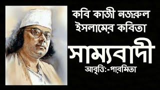 Bangla Kobita   সাম্যবাদী   কাজী নজরুল ইসলাম   Samyabadi   Kazi Nazrul Islam   Paromita Chakraborty
