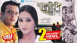 Daruchini Dip | Bangla Movie | Riaz, Zakia Bari Momo, Mosharraf Karim | Humayun Ahmed
