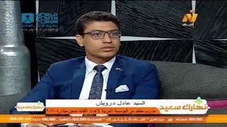 حول أهمية مشاركة الشباب المصري بمنتدى شباب العالم لعام 2018 وعن اهداف المنتدى وأهم الفعاليات