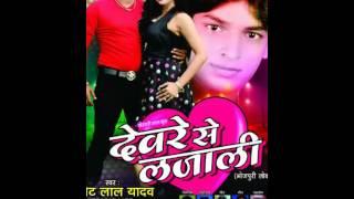 Hothwa Ke Lali ## Hot Bhojpuri Song 2017 ## Bulet Lal Yadav ## होठवा के लाली