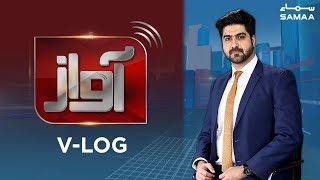 V-LOG   Tax Amnesty Scheme 2019   Awaz   SAMAA TV   15 May 2019