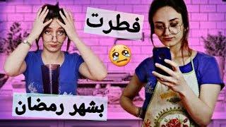 روتين البنات برمضان | حركات البنات الشنيعة | Girls in Ramadan