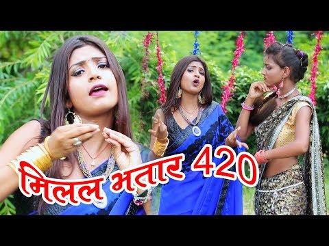 Xxx Mp4 मिलल भतार 420 Milal Bhatar 420 गुलशन नेपाली Naya Bhojpuri Gaana JK Yadav Films 3gp Sex