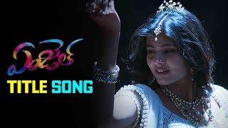 Angel Movie Title Video Song | Heeba Patel,Naga Anvesh | Latest Telugu 2017 Trailers