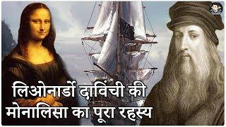 लिओनार्डो डा विंसी की मोनलिसा का पुरा रह्स्य ॥ Leonardo Da Vinci Secret Documentary in Hindi
