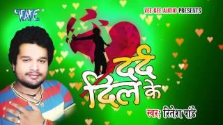 HD चोट लागल बा दिल में - Chot Lagal Dil Me - Dard Dil Ke - Ritesh Pandey - Bhojpuri Sad Songs 2015