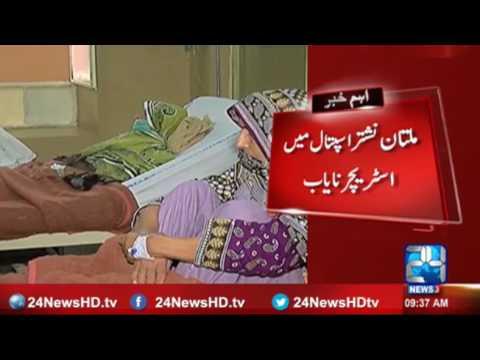 Stretcher rare in Multan Nishtar Hospital