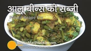 Aloo Beans Recipe |  Alu Beans Ki Sabji |  Potato And Beans Recipe
