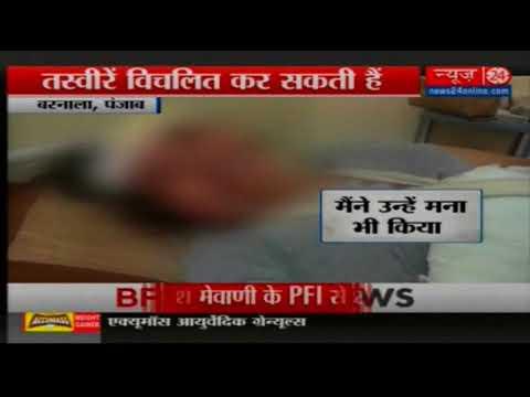 Xxx Mp4 Woman Leader Beaten In Barnala Punjab 3gp Sex