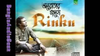 ও সাথি রে একবার  এসে ,O Sathi Ft Rinku Anurager Manush Album Bangla  Song 2014