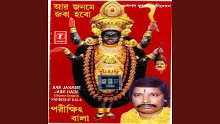 Aami Anke Ashay