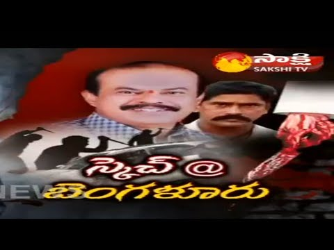 Xxx Mp4 Pattikonda YSRCP Incharge Narayana Reddy Murder Sketch In Bangalore Sakshi TV 3gp Sex