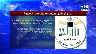 بعد توقف 3 سنوات.. وزارة الحج السعودية تُعلن السماح لليمنيين بأداء العمرة