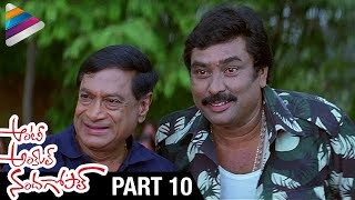 Latest Telugu Full Movies   Aunty Uncle Nandagopal Full Movie   Part 10   Vadde Naveen   Lakshana