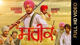 New Punjabi Songs 2015 | Shareek | Harinder Sandhu feat. Harinder Bhullar | Amar Audio