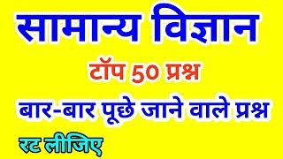 gk in hindi//science gk//most imp questions answer for up police, railway, bssc